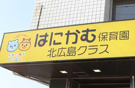 北広島クラスの写真